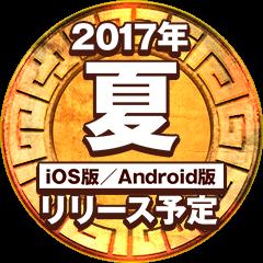 2017年 夏 iOS版/Android版 リリース予定